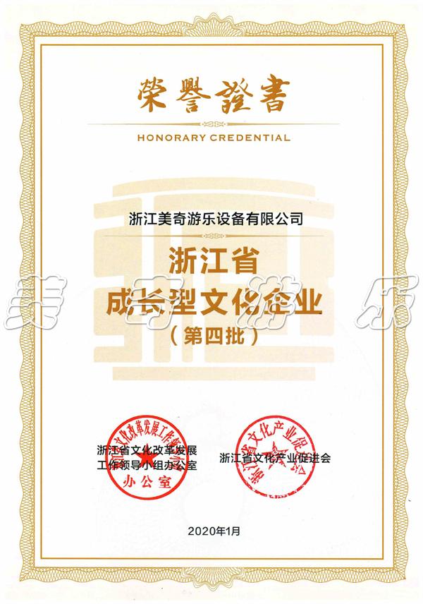 "betway必威手机版登录游乐获评""省级成长型文化企业""荣誉"