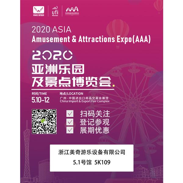 betway必威手机版登录游乐|诚邀您参观2020亚洲乐园及景点博览会!